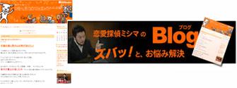 ミシマブログ